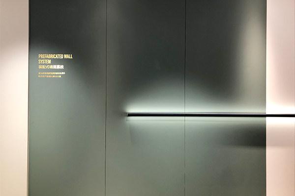 装配式墙面系统