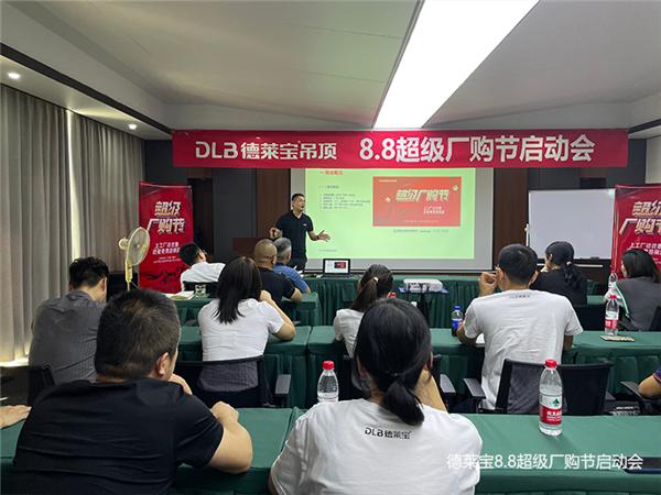 德莱宝吊顶8.8超级厂购节启动会