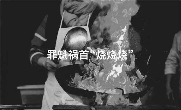 """罪魁祸首""""烧烧烧"""""""