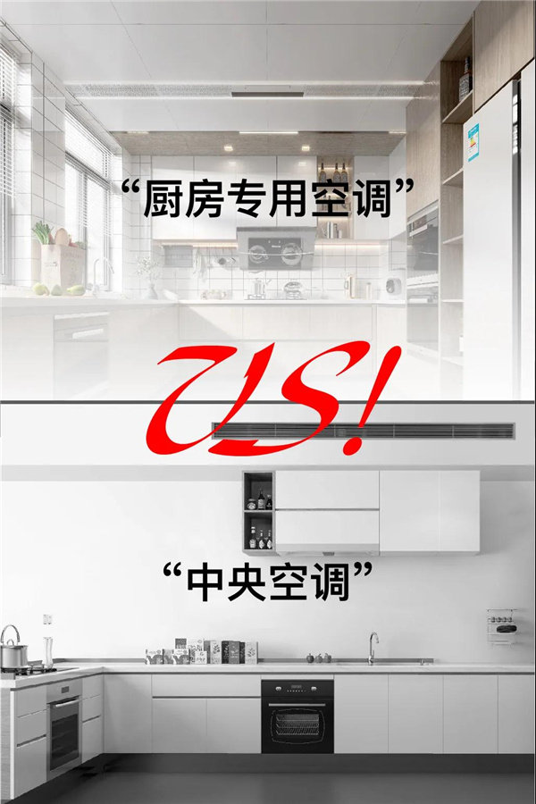 """""""厨房专用空调""""VS""""中央空调"""""""