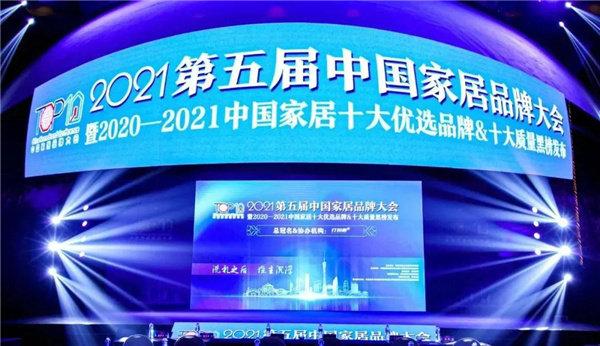 中国家居品牌大会