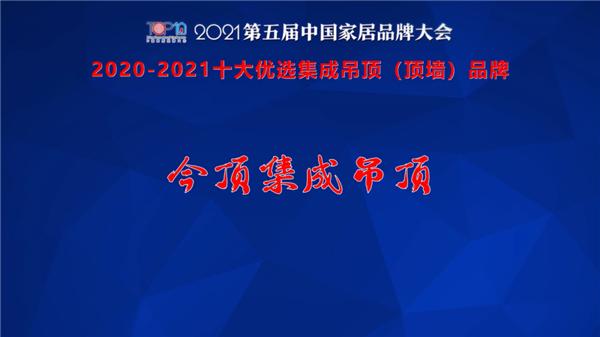 2020-2021中国家居十大优选集成吊顶(顶墙)品牌