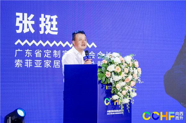 广东省定制家居协会会长、索菲亚家居集团副总裁 张挺