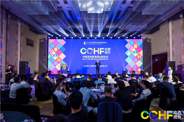 中国定制家居西&南论坛暨2021中国(成都)定制家居展