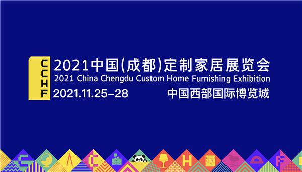 2021中国(成都)定制家居展