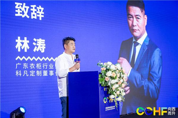 广东衣柜行业协会会长、科凡定制董事长 林涛