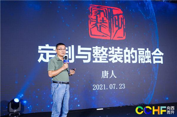 亿邦泛家装行业首席专家、中产联整装分会秘书长 唐人