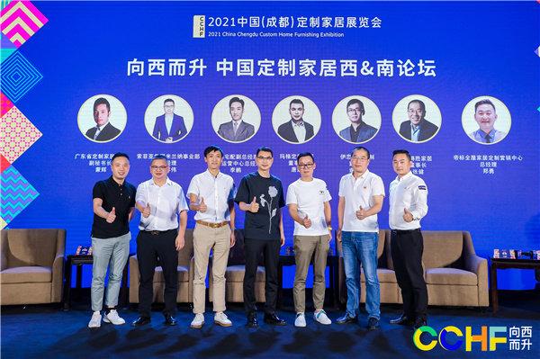 中国定制家居西&南论坛,共话产业未来发展之道