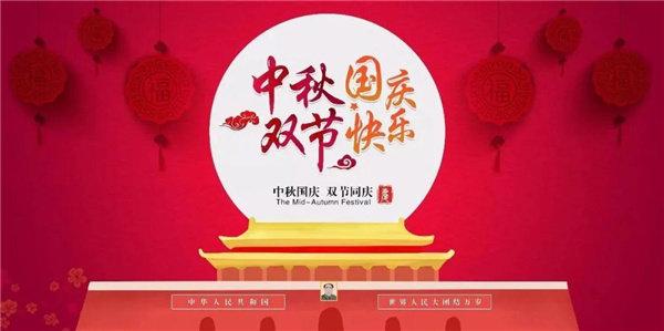 中秋国庆双节快乐