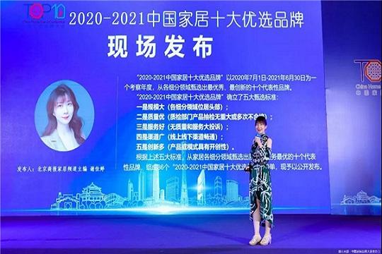 """高光时刻丨奥华登榜""""2020-2021十大优选集成吊顶(顶墙)品牌"""""""