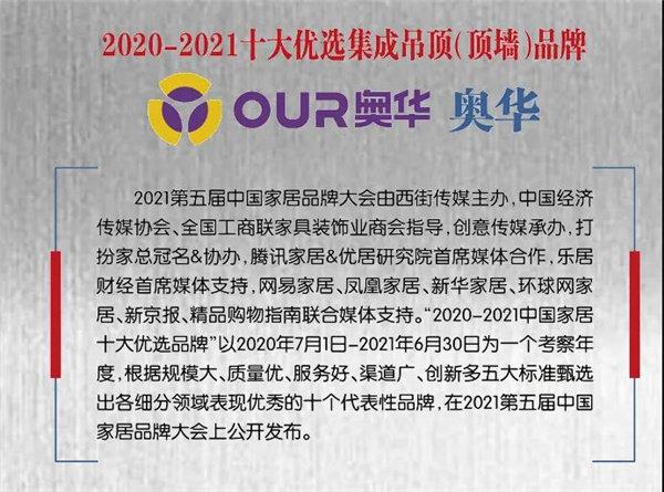 """""""2020-2021十大优选集成吊顶(顶墙)品牌"""""""
