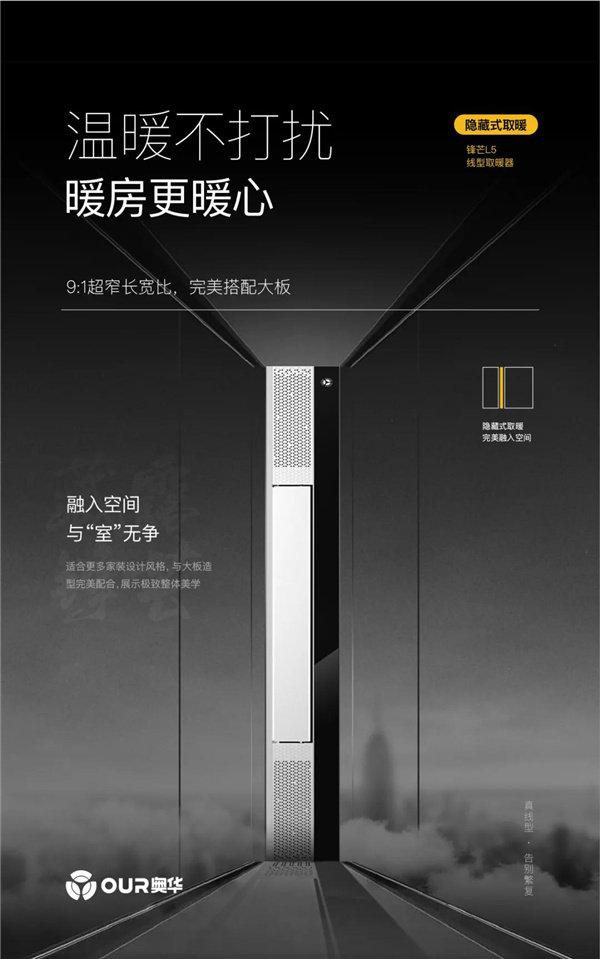 奥华锋芒L5线型取暖器